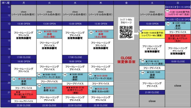 M-FACTORY アメ村ジムスケジュール